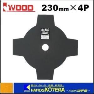 【IWOOD アイウッド】刈払機用チップソー Mr.黒刃 230X4P 4枚刃 [98104]|handskotera