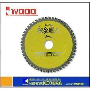 【IWOOD アイウッド】『鉄人の刃』 板金職人 180×1.5×72P 〔99444〕|handskotera