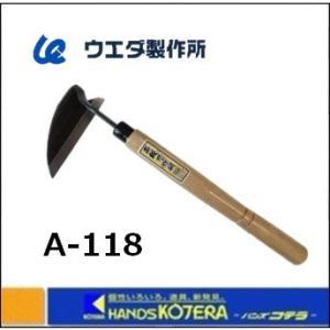 【ウエダ製作所】ネジリ鎌 鋼付 (A-118) 1丁 農業作業用品|handskotera