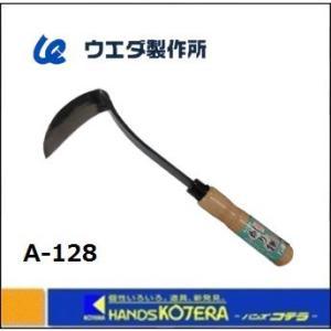 【ウエダ製作所】口金付 削り鎌 鋼付 (A-128)1丁 農業作業用品|handskotera