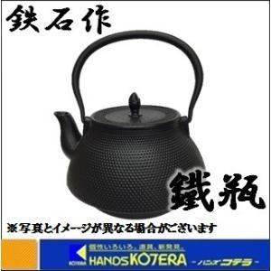 【福農産業】鉄石 鐵瓶(鉄瓶)1.5L A-1.5L|handskotera