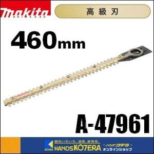 【makita マキタ】純正部品 生垣バリカン用替刃 高級刃 460mm A-47961 handskotera