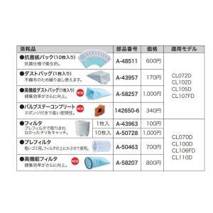 【makita マキタ】純正部品 紙パック式充電式クリーナー用 抗菌紙パック10枚入り A-48511|handskotera|05