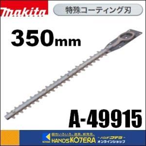 【makita マキタ】純正部品 生垣バリカン用替刃 特殊コーティング刃 350mm A-49915|handskotera