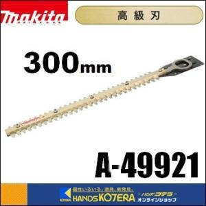 【makita マキタ】純正部品 生垣バリカン用替刃 高級刃 300mm A-49921|handskotera