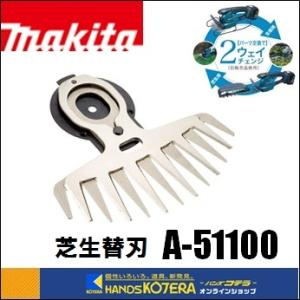 【makita マキタ】純正部品 2WAYチェンジ対応 芝生替刃160mm [ A-51100 ] 充電式生垣バリカン用|handskotera