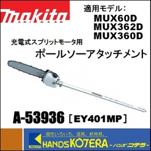 【makita マキタ】スプリットアタッチメント ポールソーアタッチメント A-53936[EY401MP] 36V充電式スプリットモータ用 分割式 handskotera