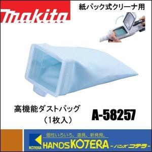 【makita マキタ】純正部品 紙パック式充電式クリーナー用 高機能ダストバッグ(1枚入り) A-58257|handskotera