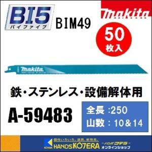 レシプロソーブレード BIM48 マキタ (Makita) 50枚入 A-59477