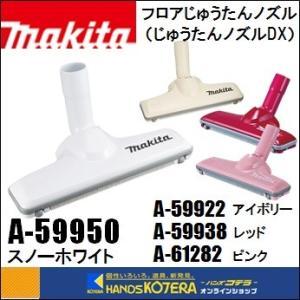 【makita マキタ】純正部品 充電式クリーナ・VC260D用 フロアじゅうたんノズル 4色 [A...
