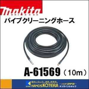 【makita マキタ】純正部品 パイプクリーニングホース 高圧洗浄機用 10m A-61569(MHW0810/MHW0820用)