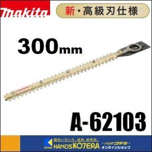 【makita マキタ】純正部品 生垣バリカン用替刃 新・高級刃 拝み刃 300mm A-62103|handskotera