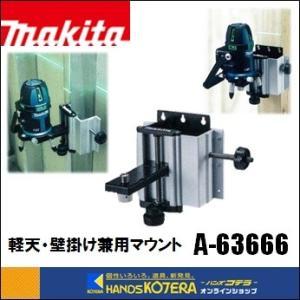 【makita マキタ】レーザー墨出し器用 軽天・壁掛け兼用マウント A-63666|handskotera