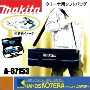 【在庫あり】【makita マキタ】クリーナ用ソフトバッグ A-67153