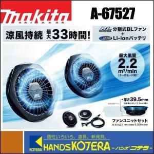 【当店はマキタ正規販売店です】  ※ファンジャケットのご使用には、  別途ファンジャケット+バッテリ...