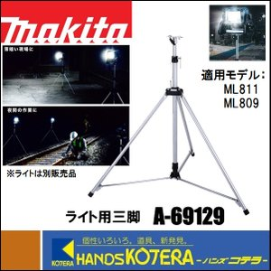 【makita マキタ】純正部品 ライト用三脚 A-69129(ML811専用)大型スタンド handskotera