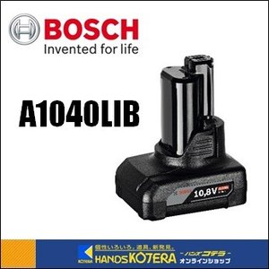 【BOSCH  ボッシュ】純正部品 10.8Vリチウムイオンバッテリー A1040LIB 4.0Ah|handskotera