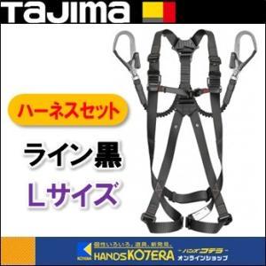 【Tajima タジマ】ハーネスGS 蛇腹 ダブルL2セット ライン黒 Lサイズ A1GSLJR-WL2BK|handskotera