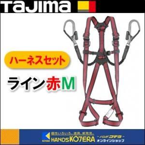 【在庫あり】【Tajima タジマ】ハーネスGS 蛇腹 ダブルL2セット ライン赤 Mサイズ A1GSMJR-WL2RE|handskotera