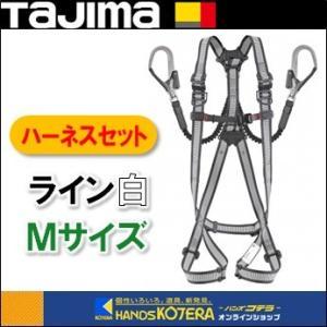 【在庫あり】【Tajima タジマ】ハーネスGS 蛇腹 ダブルL2セット ライン白 Mサイズ A1GSMJR-WL2WH|handskotera