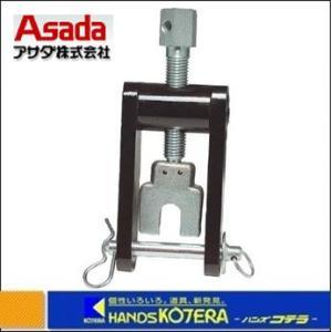 【Asada アサダ】 フランジスプレッダ 3 S784003|handskotera