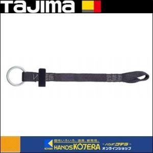 【Tajima タジマ】ハーネス用安全ブロック接続ストラップ ABSS|handskotera
