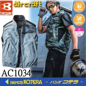在庫あり BURTLE バートル 空調服 エアークラフトベスト(ユニセックス)AC1034(ポリエステル100%)服のみ M〜XXL 52.バークの画像