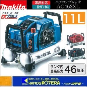 【makita マキタ】常圧・高圧兼用エアコンプレッサ46気圧11Lタンク AC462XL(50/60Hz共用)|handskotera
