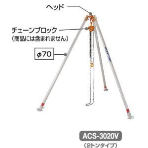 【代引き不可】【ハセガワ長谷川】Hasegawa ACS型 軽量吊三脚 アルクレーン三脚 2t 揚程:1.9m ACS-3020V *個人様宅配送不可|handskotera|02