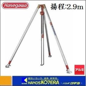 【代引き不可】【ハセガワ長谷川】Hasegawa ACS型 軽量吊三脚 アルクレーン三脚 揚程:2.9m ACS-4010V|handskotera
