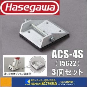 【代引き不可】【ハセガワ長谷川】Hasegawa 軽量吊三脚オプション ACS用滑り止めベース ACS-4S (φ48.6用) ※個人様宅配送不可|handskotera