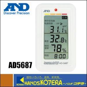【A&D エー・アンド・デイ】 みはりん坊W(乾燥指数・熱中症指数表示付温湿度計) AD5687