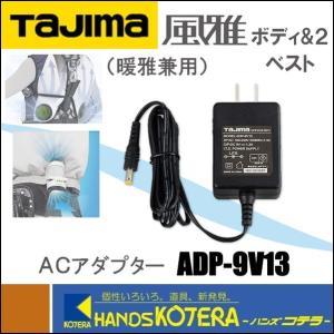 【Tajima タジマ】 清涼ファン 風雅ボディ 別売部品 バッテリー用 AC アダプター 9V 1.3A ADP-9V13 handskotera