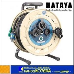 【HATAYA ハタヤ】 防雨型コードリール 100V 接地付 30m AF-301K|handskotera