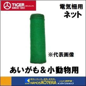 【代引き不可】【タイガー】 アニマルキラー 資材 あいがもネット100 高さ100cm×50m aigamonet-100|handskotera