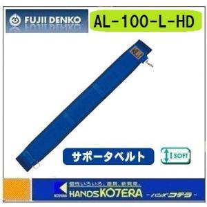 【藤井電工】ツヨロン サポータベルト 青色 AL-100-L-HD