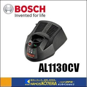 【BOSCH  ボッシュ】純正部品 10.8Vリチウムイオンバッテリー用充電器 AL1130CV|handskotera