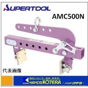 【SUPERTOOL スーパーツール】 U字溝吊りクランプ (パッド式) 万能クランプ AMC500N 0.5ton|handskotera