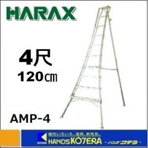 【代引き不可】【個人様宅配送不可】【HARAX ハラックス】 アルステップシリーズ 造園プロ用3本伸縮タイプ 120cm(4尺) AMP-4|handskotera