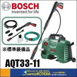 【BOSCH ボッシュ】 高圧洗浄機 AQT33-11 100V(50/60Hz)|handskotera