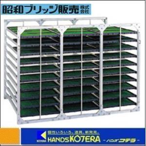 【代引き不可】【昭和】AR型アルミ苗箱収納棚 AR-120 (田植用具)|handskotera