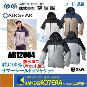 【代引き不可】【(株)空調服】空調服 AIRGEAR(R) サマーシールド(R)ジャケット AR12...