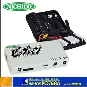 【NICHIDO 日動工業】 簡易電源 エンジンスターター  ビッグバン 12車専用 屋内型 AS-12JS|handskotera