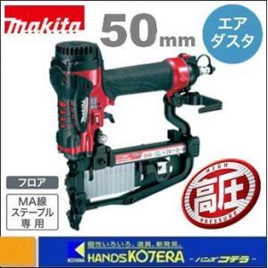 【makita マキタ】50mm高圧フロアタッカ エアダスタ付 AT450HA|handskotera