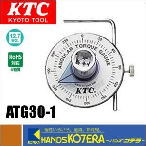 【KTC 京都機械工具(株)】アングルトルクゲージ ATG30-1|handskotera