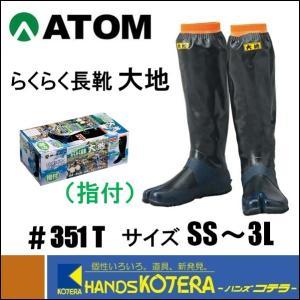 【ATOM アトム】[田植・農作業] #351T らくらく長靴 大地 指付 SS〜3L 2020年度...