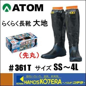 【ATOM アトム】[田植・農作業] #361T らくらく長靴 大地 先丸 SS〜4L 2020年度...
