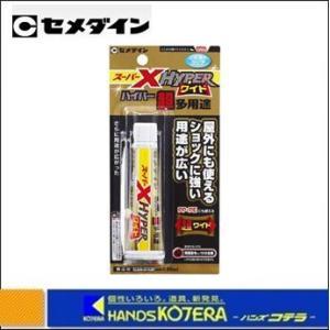 【セメダイン】スーパーXハイパーワイド AX-176 P-20ml |handskotera