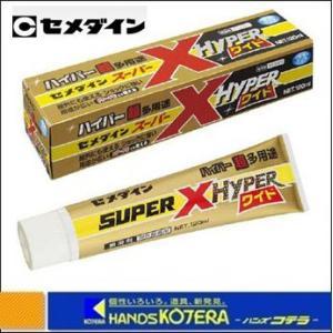 【在庫あり】【セメダイン】 スーパーXハイパーワイド AX-177 120ml |handskotera