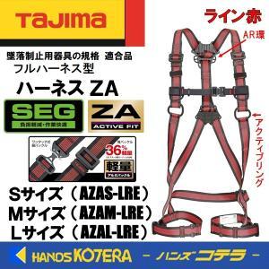 【在庫あり】【Tajima タジマ】新規格 ハーネス ZA ライン赤 アルミ製ワンタッチバックルタイプ(胴ベルト・ランヤードなし)フルハーネス型 安全帯|handskotera